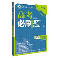 理想树2019新版 高考必刷题 文科数学合订本 67高考总复习辅导用书