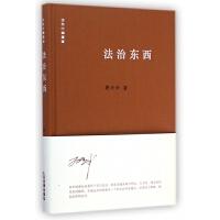 法治东西(精)/法治中国丛书