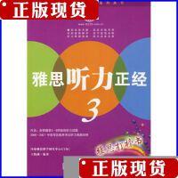 [旧书二手9成新]环球雅思考试系列丛书:雅思听力正经(3)(附光盘) /王晓燕 著 科学