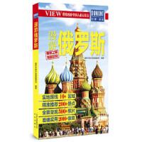 漫游俄罗斯,藏 羚 羊旅行指南编辑部 编著,北京出版集团,9787200128857