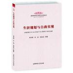 生涯规划与自我实现,周兴国,赵庭,吴成龙 著作,安徽师范大学出版社,9787567603202