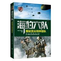 海豹六队:揭秘顶尖特种部队