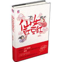 【正版二手书9成新左右】仙女豇豆红 影照 国际文化出版公司