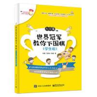 【正版二手书9成新左右】世界教你下围棋 入门篇:学生版 时越、马笑冰、殷鉴 电子工业出版社
