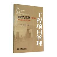正版现货 工程项目管理原理与案例 工程项目管理 原理与案例第3版 经济管理类 建筑施工 建筑工程管理 管理学 书籍