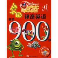 【旧书二手书9成新】 迪士尼神奇英语A:情景900词(附光盘)