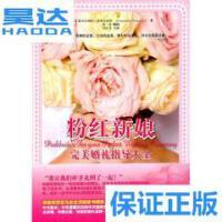 [二手旧书9成新]粉红新娘:完美婚礼指导大全 /[德]迪奥尼西奥 旅
