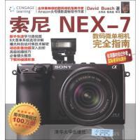 索尼NEX-7数码微单相机完全指南[美]布什(Davi清华大学出版社