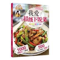 我爱超级下饭菜,浓咖啡淡心情,北京科学技术出版社【质量保障放心购买】