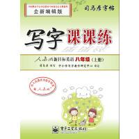司马彦字帖-学生练字必备-写字课课练-人教版新目标英语-八年级(上册)