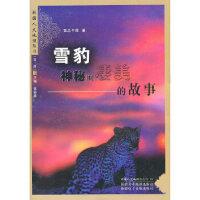 雪豹,神秘而凄美的故事 西北平原 新疆美术摄影出版社 9787807445142