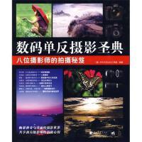 数码单反摄影圣典-八位摄影师的拍摄秘笈[韩]PHOTOSI中国青年出版社