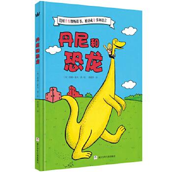 """奇想国大师名著:丹尼和恐龙 阿甲推荐,哈珀·柯林斯""""I can read Level 1""""系列童书作者经典童书再现,《纽约时报》年度好书,美国千万级畅销书,被译成十多种语言 。奇想国世界经典图画书"""