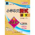 孟建平系列丛书:小学单元测试  语文 三年级下(2019年 人教版)