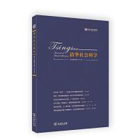 清华社会科学(第2卷第2辑)