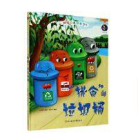 【精装绘本】 垃圾分类知多少? 挑食 的垃圾桶 张子剑 绘 9787558543340 北方妇女儿童出版社