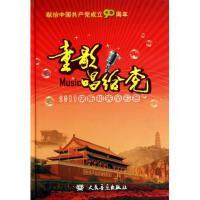 童歌唱给党(附光盘2011快乐阳光童歌会)(精)