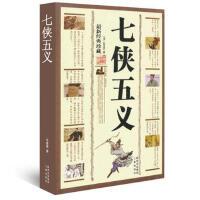 【正版二手书9成新左右】七侠五义 (清)石玉昆 三秦出版社