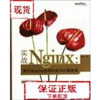 【旧书二手书9成新】实战Nginx-取代Apache的高性能Web服务器 张宴 电子工业9787121102479