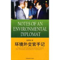 环境外交官手记 夏�冶� 中国环境出版社 9787511101310