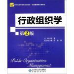 行政组织学(第2版)倪星 曾莉 余琴北京师范大学出版社978倪星、曾莉、余琴 北京师范大学出版社