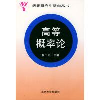 高等概率论――天元研究生数学丛书