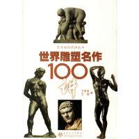世界雕塑名作100讲