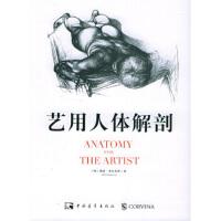 【二手书8成新】艺用人体解剖 [匈] 布尔乔伊;毛保诠 中国青年出版社