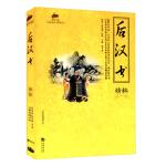 国学经典:后汉书精粹