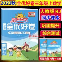 阳光同学全优好卷三年级上数学上册试卷2021版一线名师人教版
