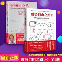 【正版现货】财务自由之路(1+2)共2册