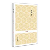国学经典丛书:郁离子