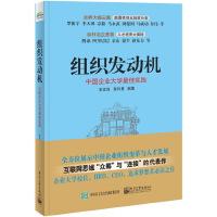 组织发动机:中国企业大学最佳实践(团购,请致电010-57993149)
