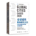 全球城市案例研究2020:全球化�鹇钥臻g��建及�l展�B��