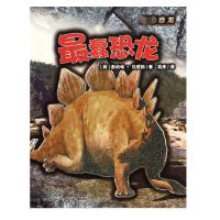 蠢恐龙(***恐龙)儿童少儿科普读物 假期读本 科学科普知识