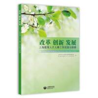 改革 创新 发展――上海教育人事人才工作实践与探索 黄良汉 上海教育出版社