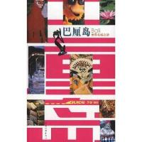 巴厘岛:世界名城之旅 黄滢 中国旅游出版社 9787503219238