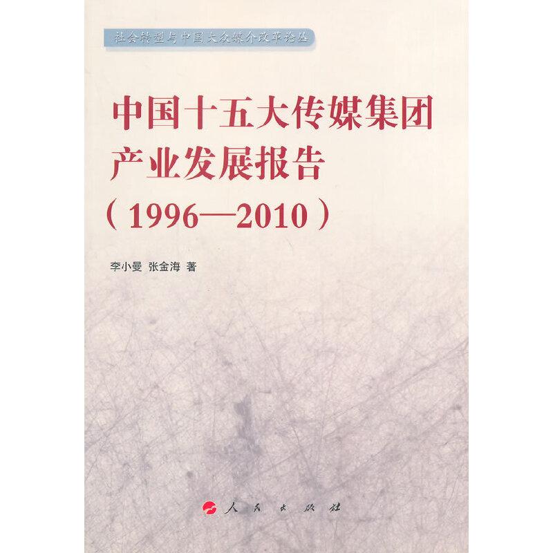 中国十五大传媒集团产业发展报告(1996—2010)(社会转型与中国大众媒介改革论丛)