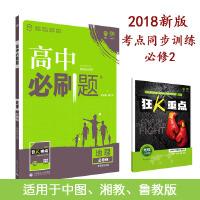 理想树 2018新版 高中必刷题 地理必修2 考点同步训练 适用于中图、湘教、鲁教版教材体系 配狂K重点