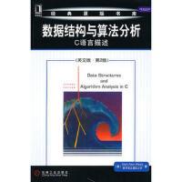 【二手书8成新】数据结构与算法分析C语言描述(英文版 第2版 (美)韦斯 机械工业出版社