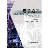 【正版二手书9成新左右】建筑施工(第四版 同济大学出版社