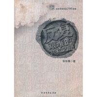 当天发货正版 反复:艰难的共和之路 张华腾 北方文艺出版社 9787531725985中图文轩