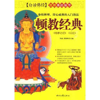 佛经精华-顿教经典