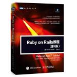 Ruby on Rails 教程 第4版