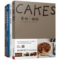 蛋糕制作与装饰:蛋糕 甜品+蛋糕装饰大全+蛋糕装饰技法+稻田老师的百变蛋糕(套装共4册)[精选套装]