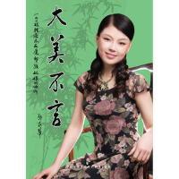 【二手书8成新】大美不言 李蕾 现代教育出版社