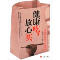 【正版二手书9成新左右】健康吃,放心买 姜微波 中信出版社,中信出版集团