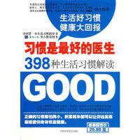 【正版二手书9成新左右】习惯是的医生:398种生活习惯解读 孔令谦 吉林科学技术出版社
