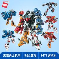 启蒙核晶少年玩具儿童拼装变形机甲金刚机器人男孩积木6-8-10岁