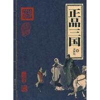 正品三国,安振民,北京出版社【质量保障放心购买】